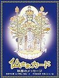 仏さまカード 秘密のメッセージ ([バラエティ])