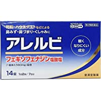 【第2類医薬品】アレルビ 14錠 ※セルフメディケーション税制対象商品
