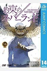 約束のネバーランド 14 (ジャンプコミックスDIGITAL) Kindle版