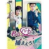 君のハートを捕まえろ! ~Catch the Ghost~ DVD-BOX1