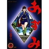あずみ 48 (ビッグコミックス)