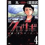 クロサギ(4) (ヤングサンデーコミックス)