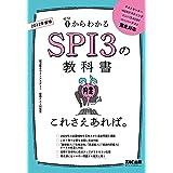 SPI3の教科書 これさえあれば。 2022年度