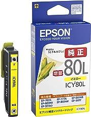 EPSON 純正インクカートリッジ  ICY80L イエロー 増量(目印:とうもろこし)
