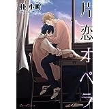 片恋オペラ (Canna Comics)