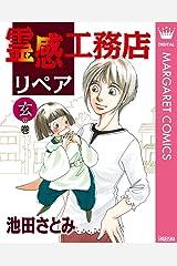 霊感工務店リペア 玄の巻 (マーガレットコミックスDIGITAL) Kindle版
