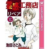 霊感工務店リペア 玄の巻 (マーガレットコミックスDIGITAL)