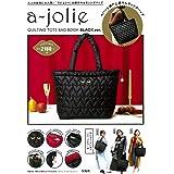 a-jolie QUILTING TOTE BAG BOOK BLACK ver. (ブランドブック)