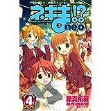 ネギま!? neo(4) (コミックボンボンコミックス)