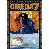 OMEGA7 VOL.5(オメガ7 VOL.5)