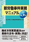 新労働事件実務マニュアル 第5版