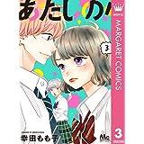 あたしの! 3 (マーガレットコミックスDIGITAL)