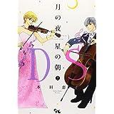月の夜 星の朝 D.S. 2 (オフィスユーコミックス)