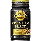ポッカサッポロ アロマックス(コーヒー) ブラック 170ml×30本