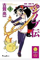ニニンがシノブ伝(3) (電撃コミックスEX) Kindle版