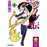 ニニンがシノブ伝(3) (電撃コミックスEX)