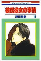 彼氏彼女の事情 17 (花とゆめコミックス) Kindle版