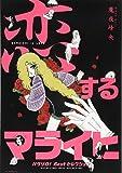 『恋するマライヒ』─パタリロ!Bestセレクション─ (花とゆめCOMICSスペシャル)