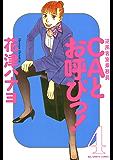 CAとお呼びっ!(4) (ビッグコミックス)