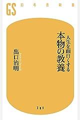 人生を面白くする 本物の教養 (幻冬舎新書) Kindle版