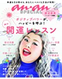 anan SPECIAL MY開運レッスン (マガジンハウスムック an・an SPECIAL)