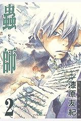蟲師(2) (アフタヌーンコミックス) Kindle版