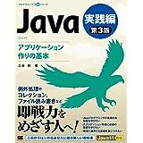 Java 第3版 実践編 アプリケーション作りの基本 (プログラミング学習シリーズ)