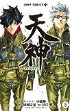 天神―TENJIN― 5 (ジャンプコミックス)