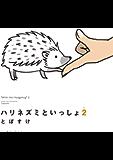 ハリネズミといっしょ2 (コミックエッセイの森)