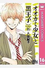 オオカミ少女と黒王子 16 (マーガレットコミックスDIGITAL) Kindle版