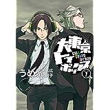 大東京トイボックス【デジタルリマスター版】(7) (スタジオG3)