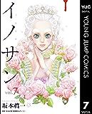 イノサン 7 (ヤングジャンプコミックスDIGITAL)