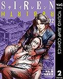 SIREN ReBIRTH 2 (ヤングジャンプコミックスDIGITAL)