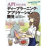 APIではじめるディープラーニング・アプリケーション開発: Google Cloud API活用入門