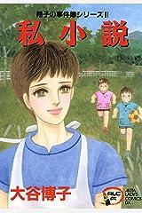 翔子の事件簿シリーズ!! 4 私小説 (A.L.C. DX) Kindle版