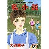 翔子の事件簿シリーズ!! 4 私小説 (A.L.C. DX)