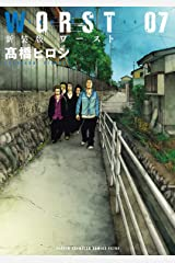 新装版 WORST 7 (少年チャンピオン・コミックス エクストラ) Kindle版