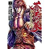 蒼天の拳 リジェネシス (1) (ゼノンコミックス)