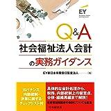 Q&A 社会福祉法人会計の実務ガイダンス