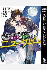 自重しない元勇者の強くて楽しいニューゲーム 5 (ヤングジャンプコミックスDIGITAL) Kindle版