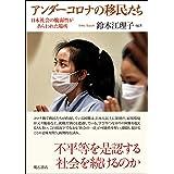 アンダーコロナの移民たち――日本社会の脆弱性があらわれた場所