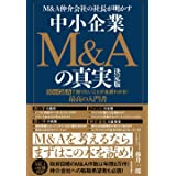 M&A仲介会社の社長が明かす 中小企業M&Aの真実 決定版――50のQ&Aで知りたいことが全部わかる! 最高の入門書