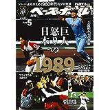 【セ・パ誕生70年記念特別企画】よみがえる1980年代のプロ野球 Part.5 [1989年編] (週刊ベースボール別冊若葉号)