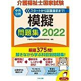 介護福祉士国家試験模擬問題集2022