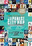 ジャパニーズ・シティ・ポップ [増補改訂版] (ディスク・コレクション)