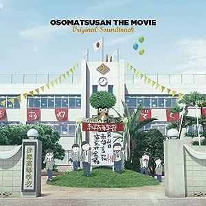 【Amazon.co.jp限定】えいがのおそ松さんオリジナルサウンドトラック(特典:ブロマイド)