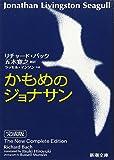 かもめのジョナサン 完成版 (新潮文庫)