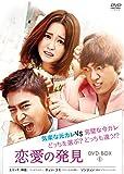 海外ドラマ Discovery of Love (全16話) 恋愛の発見 無料視聴