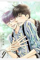 酷くしないで(9)【電子限定カバー】 (ビーボーイコミックス) Kindle版