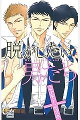 脱がしたい男たち (白泉社レディース・コミックス) Kindle版